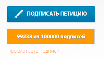 OnlinePetition.ru петиции