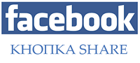 Кнопка share facebook