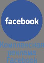 накрутка фолловеров страница фейсбук