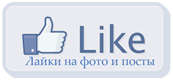 Накрутка лайков на фото и посты фейсбук