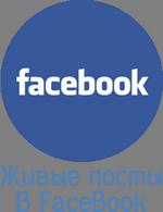 Размещение постов в Facebook
